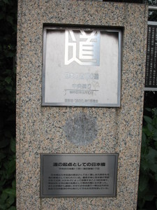 東海道53次ウォーク日本橋