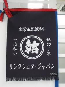 リンクシェア神田オフィス