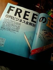 週刊ダイヤモンド「FREE」