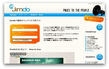 Jimdo無料ウェブ作成サービス