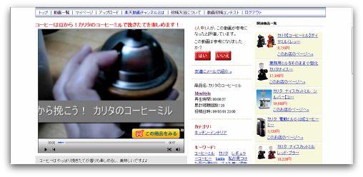 楽天動画チャンネル