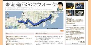 東海道53次ウォーク