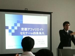 京都アフィリエイトセミナー